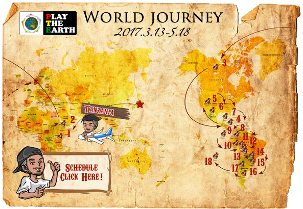 "PLAY THE EARTH 世界一周の旅!! 期間2017年 3月13日〜5月18日(約2ヶ月) PLAY <a href=""http://play-the-earth.com/play-earth-%e3%80%9cworld-journey%e3%80%9c/""><br />…続きを読む</a>"